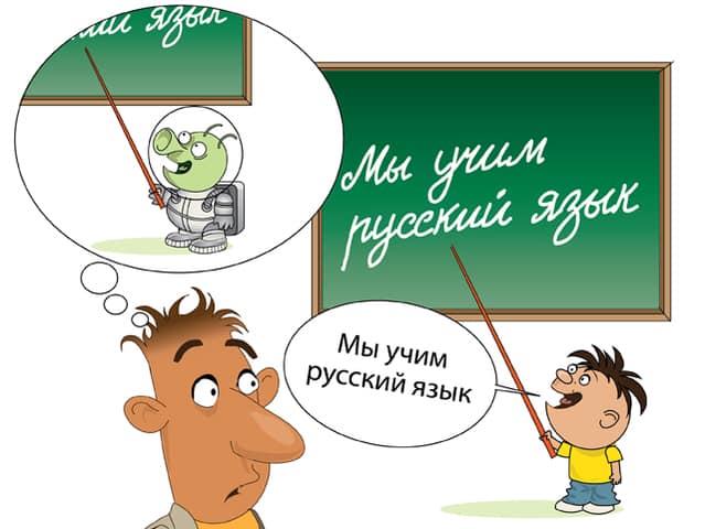 Τry to talk Russian without knowing it!