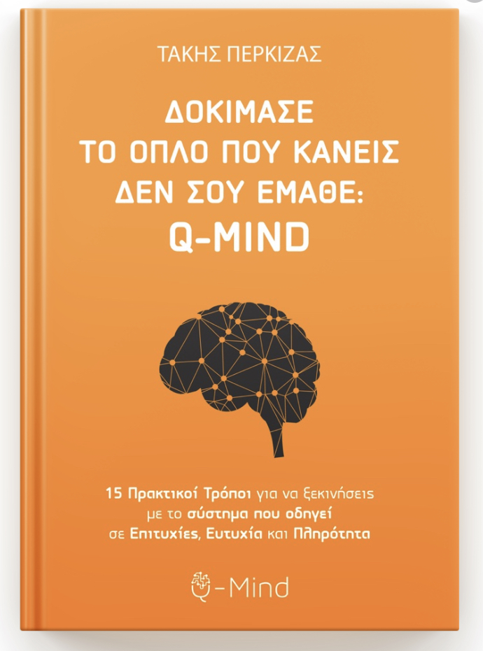 GET THE FREE E-BOOK ABOUT 'Q-MIND'